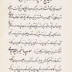 Old Persian Recipe for Auction at Bonhams