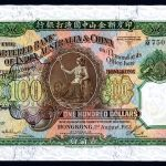 ARCHIVES INTERNATIONAL AUCTIONS TO OFFER THE ALLEN BERK COLLECTION OF RARE CHINESE AND ASIAN BANKNOTES, SATURDAY, JANUARY 26th, 2013 IN HONG KONG