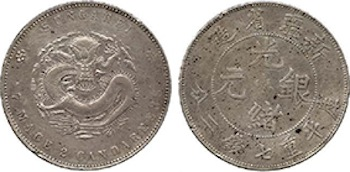 1898 Sungarei Silver Dollar