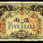 A MERCANTILE BANK OF INDIA $500 SPECIMEN BANKNOTE FROM 1948 REALIZES $18,270 AT ARCHIVES INTERNATIONAL AUCTIONS JAN. 10 IN HONG KONG, CHINA