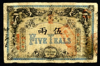 """Outstanding Hunan Government Bank 1906 error, saying  5 """"Teals"""" instead of the correct spelling """"Taels"""" ($2,130)."""