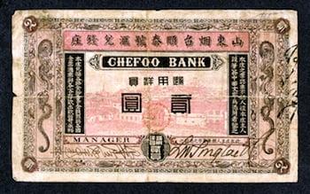 China, Chefoo Bank, circa 1900 private banknote.