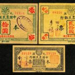 A PREVIOUSLY UNKNOWN 1942 FARMERS BANK OF CHINA BANKNOTE TRIO HAMMERS FOR U.S.$20,060 AND AN 1898 IMPERIAL BANK OF CHINA 10-TAELS PEKING ISSUE NOTE BRINGS $17,700 AT ARCHIVES INTERNATIONAL AUCTIONS' THREE-SESSION SALE, DECEMBER 11 & 14