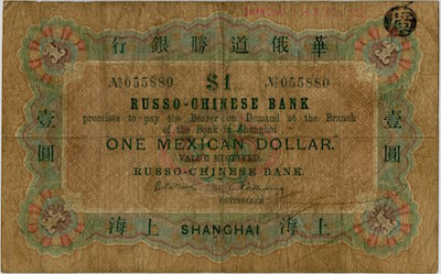 """A RARE CHINESE RUSSO-CHINESE 1901-1902, $1 """"MEXICAN DOLLAR"""" BANKNOTE HAMMERS FOR $10,200 AT ARCHIVES INTERNATIONAL AUCTIONS SEPT. 26TH SALE"""