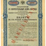 RARE IMPERIAL RUSSIAN GOVERNMENT BOND AND U.S. & WORLD BANKNOTES HIGHLIGHT ARCHIVES INTERNATIONAL AUCTIONS 50TH MILESTONE AUCTION